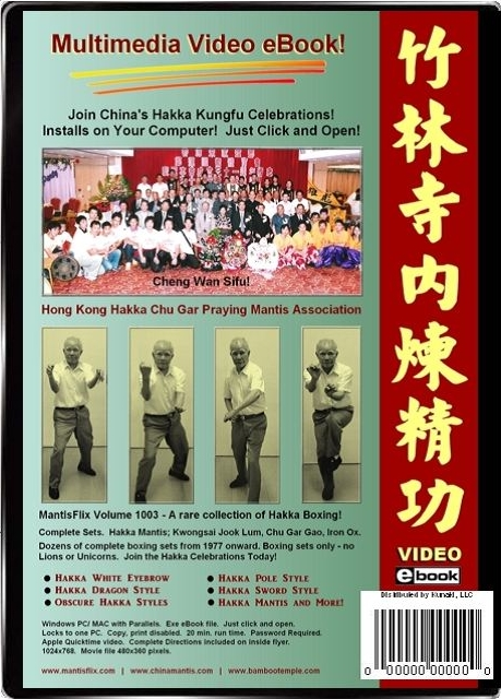 MantisFlix 1003!  Join China's Hakka Celebrations!
