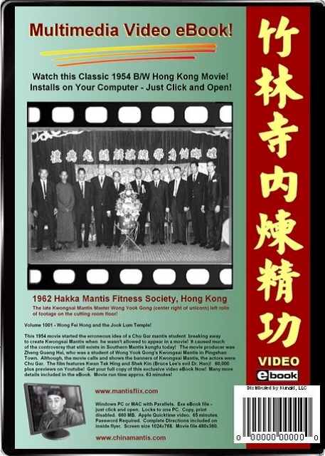 MantisFlix 1001!  Wong Fei Hong and Jook Lum Temple Classic!